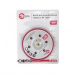 Диск для шлифования РТ-2150 подходит для шлифмашины РТ-1007. Диаметр диска – 150 мм. Диск профессиональный, двойного использования. Крепление расходного материала – тканевой замок. Применяется в основном для проведения отделочных работ.