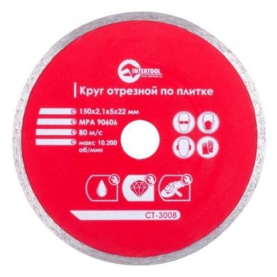 Алмазный отрезной диск со сплошной режущей кромкой TURBO INTERTOOL CT-3008 диаметром 150 мм предназначен для аккуратного реза хрупких материалов. Преимуществом алмазных дисков со сплошной кромкой является возможность производить резку материала максимально точно, без сколов, что особенно важно при порезке плитки, камня, кирпича или искусственного камня. Также немаловажным фактором является минимизация или отсутствие пыли при порезке. Состав металла самого диска позволяет выдерживать серьезную силовую...