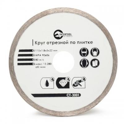 Алмазный отрезной диск со сплошной режущей кромкой TURBO INTERTOOL CT-3001 диаметром 115 мм предназначен для аккуратного реза хрупких материалов. Преимуществом алмазных дисков со сплошной кромкой является возможность производить резку материала максимально точно, без сколов, что особенно важно при порезке плитки, камня, кирпича или искусственного камня. Также немаловажным фактором является минимизация или отсутствие пыли при порезке. Состав металла самого диска позволяет выдерживать серьезную силовую...